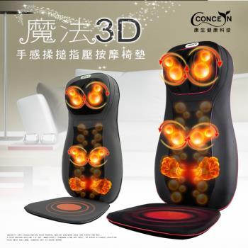 【Concern 康生】3D手感揉搥指壓按摩椅墊/按摩墊 CON-2999