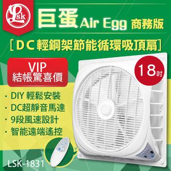 【樂司科LSK】AirEgg巨蛋DC直流18吋節能循環吸頂扇LSK-1831
