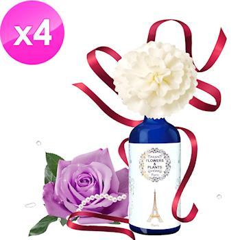 【愛戀花草 】紫玫瑰+蘭花+百合花+櫻花 室內擴香精油(100ML / 四瓶組)