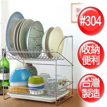 【收納達人】皇家拿鐵-不鏽鋼大型雙層碗盤架