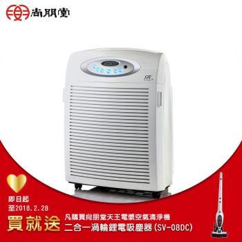 尚朋堂 天王電漿殺菌空氣清淨機SA-9966PD 送空氣清淨機SA-2233F一台 促銷活動:106年11月1日~106年11月30日止