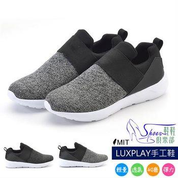 【ShoesClub】【545-AD853】LUXPLAY手工鞋 台灣製MIT 飛織布繃帶式運動休閒鞋 .2色 黑/白  (版型偏小)