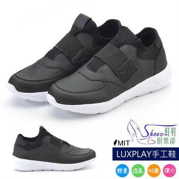 【ShoesClub】【545-AD851】LUXPLAY台灣製牛巴戈穿入式繃帶運動休閒鞋 .黑色  (版型偏小)
