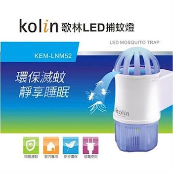 【Kolin歌林】LED捕蚊小夜燈KEM-LNM52
