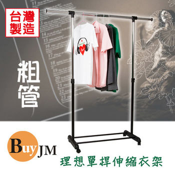 BuyJM 日系簡約粗管單桿伸縮衣架