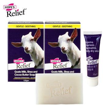【澳洲 Hopes Relief】 羊奶充滿組 (天然羊奶潔膚皂125gm二入+神奇麥蘆卡蜂蜜膏15gm)