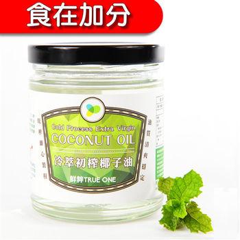 【食在加分】鮮粹系列 - 冷萃初榨天然椰子油(250ml/罐)