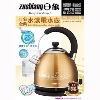 【日象】1.7L金典不鏽鋼電水壺 ZOI-2170SG