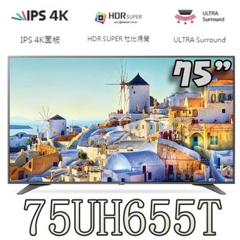 ★點我再折扣+送LG空氣清淨機★LG 樂金 75吋4K UHD液晶電視 -75UH655T