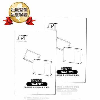【尚朋堂】空氣清淨機SA-2288F專用強效HEPA濾網SA-H320(2盒)