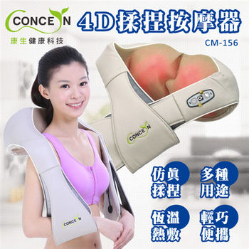 【Concern 康生】4D揉捏按摩器 CM-156
