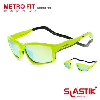 【SLASTIK】全功能型運動太陽眼鏡METRO FIT時尚舒適系列(Jumping Fog)