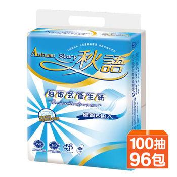 秋語 抽取式衛生紙 100抽X48包X2箱 (共96包)