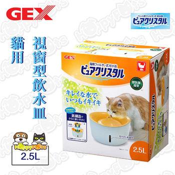 【日本GEX】 視窗型飲水皿 2.5L-貓用