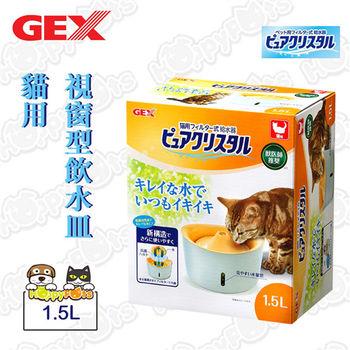 【日本GEX】視窗型飲水皿 1.5L-貓用
