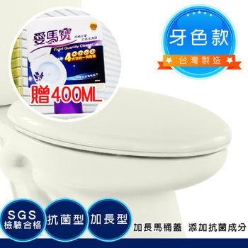 【超值組】SGS檢測抑菌型48m加長 馬桶蓋 適用於TOTO/HCG(牙色款)+馬桶定量芳香潔護露400ml
