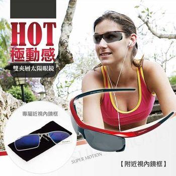 《super eye》極動感抗UV運動墨鏡/ 運動太陽眼鏡【含專屬內鏡框】