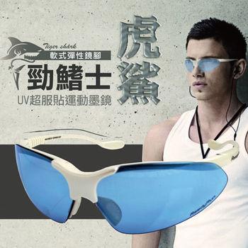 《super eye》虎鯊抗UV運動墨鏡/ 運動太陽眼鏡