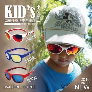 《super eye》抗UV安全彈性兒童太陽眼鏡【附寶貝眼鏡提掛袋】