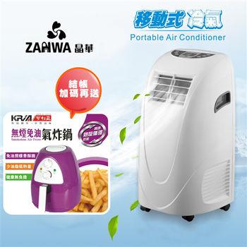 《贈氣炸鍋》【ZANWA晶華】移動式冷氣機/除濕機/空調機 ZW-LD08C