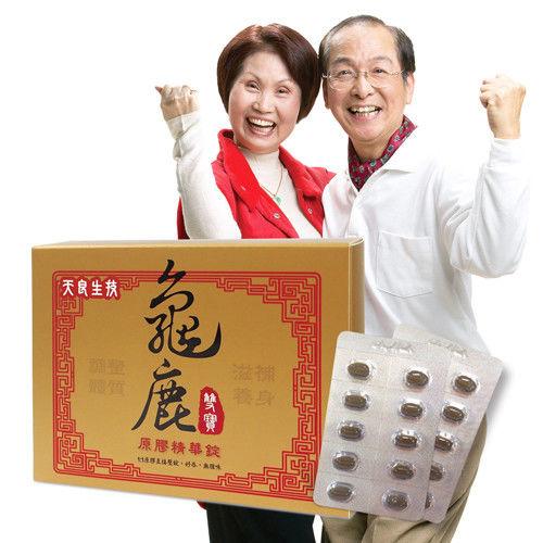 【天良生技】龜鹿雙寶 原膠精華錠好禮加碼雙重送 30粒x24盒