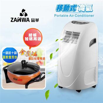《贈送電煮鍋》ZANWA晶華 移動式冷氣機/除濕機/空調機 ZW-LD08C