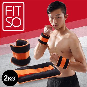 【FIT SO】NS2-手腕沙包加重器(黑橘)-2KG