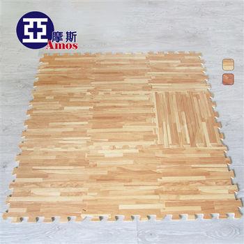 【Amos】木紋印刷地墊(9片裝)/30X30巧拼地墊