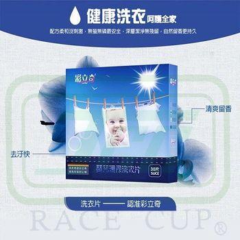 【JCC】嬰兒環保洗衣片-徹底做到不含磷不含熒光劑