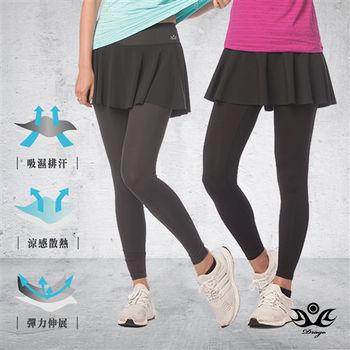 【Drago】L-XL超細纖維吸濕排汗假兩件式褲裙  防走光假兩件