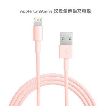 《Apple》Lightning 8pin 玫瑰金 傳輸充電線