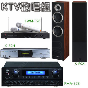 【音圓】卡拉ok電腦伴唱機套組(S-52H+PMA-328+S-ES21+EWM-P28)