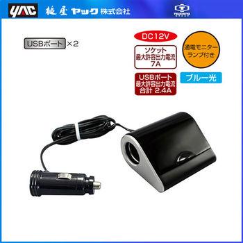 YAC 隱藏式2.4A單孔雙USB插座(PZ-756)