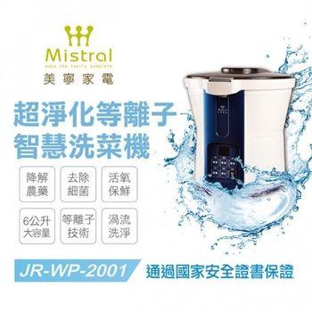 美寧 超淨化等離子智慧洗菜機 JR-WP2001
