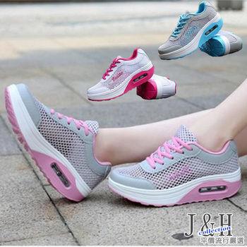 [ JH嚴選 ]氣墊款網布透氣增高健走鞋