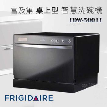 富及第 Frigidaire 桌上型智慧洗碗機 FDW-5001T 【送3年保固+洗碗粉1000g*3+亮碟劑500mI*2】