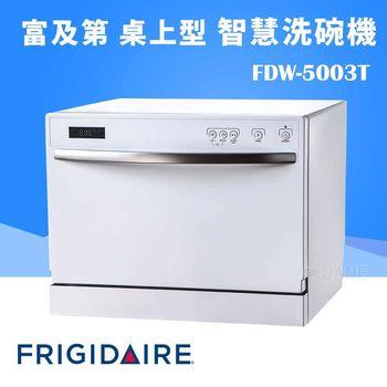 富及第 Frigidaire 桌上型智慧洗碗機 FDW-5003T 【送3年保固+洗碗粉1000g*3+亮碟劑500mI*2】