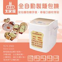 品 大家源 500 750g全自動製果醬 優格 肉鬆 麵包機TCY-3502