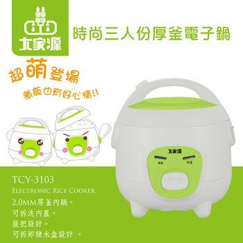 (福利品)大家源 三人份迷你時尚厚釜電子鍋TCY-3103