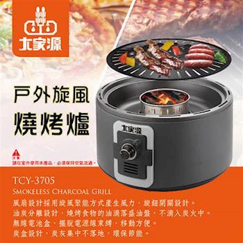 (福利品)大家源 戶外旋風燒烤爐TCY-3705