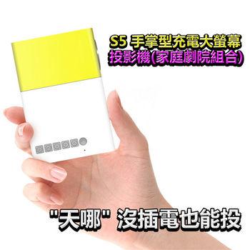 【Dr.Mango】手掌型迷你無線投影機(贈送:投影機三角架)
