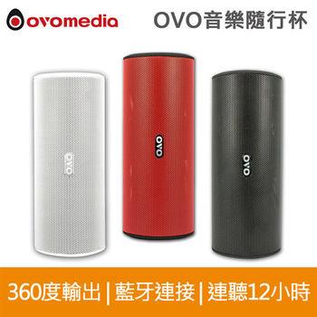 OVO音樂隨行杯 便攜型藍牙喇叭 OVO Music Everywhere 造型喇叭