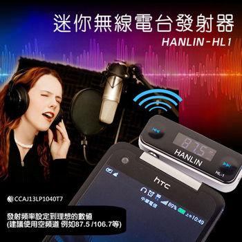 HL1迷你無線電台發射器 FM播放音樂MP3 (車用/室內)