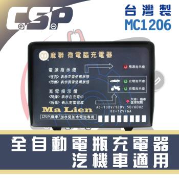 【進煌】全自動汽機車電池充電器(MC1206)12V6Ah