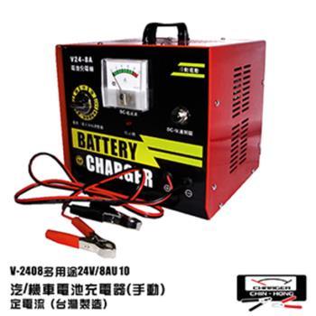 【進煌】汽/機車電池手動充電機(手動型)