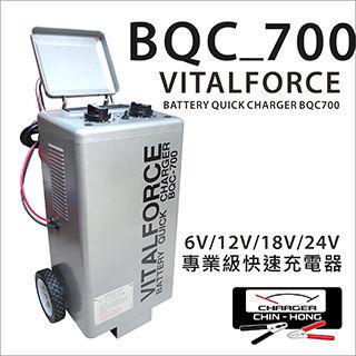 BQC_700專業級快速充電機6V/12V/18V.24V-預購