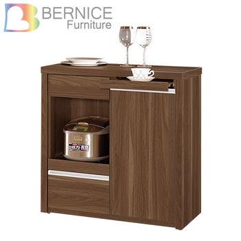 Bernice-維爾2.6尺餐櫃