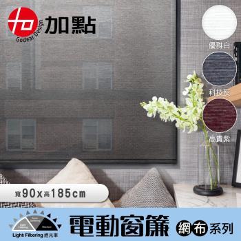 【加點】科技網布捲簾多色時尚遮光窗簾 可DIY搖控電動安全無線 台灣製造 90*185cm
