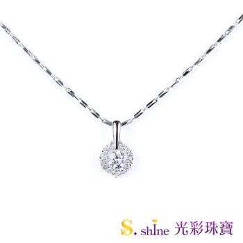 【光彩珠寶】GIA0.3克拉 D VS1 日本鉑金鑽石項鍊墜飾 誓言