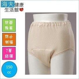 【海夫健康生活館】日本女用防漏安心褲 (鬆緊 / 150cc)
